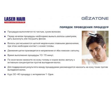 Лазерная расческа для волос Gezatone Laser Hair, HS586