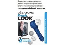 Массажер для лица Gezatone Fresh Look AMG106SO