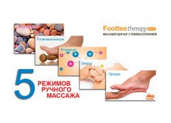 Ogawa Foottee Therapy Plus OF1718 Массажер для стоп ног